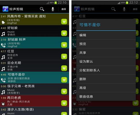 铃声剪辑(铃声制作) v0.8.3 for Android安卓版 - 截图1