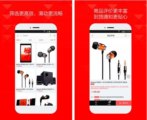 京东(掌上购物) v4.0.0 for Android安卓版 - 截图1