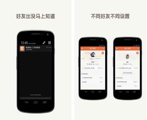捉友(通讯社交) v2.0.1 for Android安卓版 - 截图1