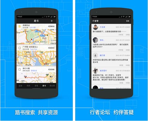 行者(骑行助手) v1.8.0 for Android安卓版 - 截图1