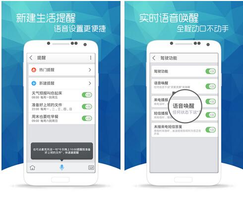 灵犀(语音助手) V3.1 for Android安卓版 - 截图1