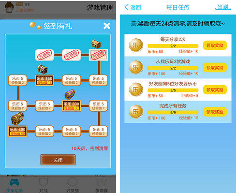 找乐助手(游戏辅助) V3.4.1 for Android安卓版 - 截图1