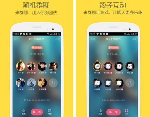 比邻(通讯社交) V3.7.3 for Android安卓版 - 截图1