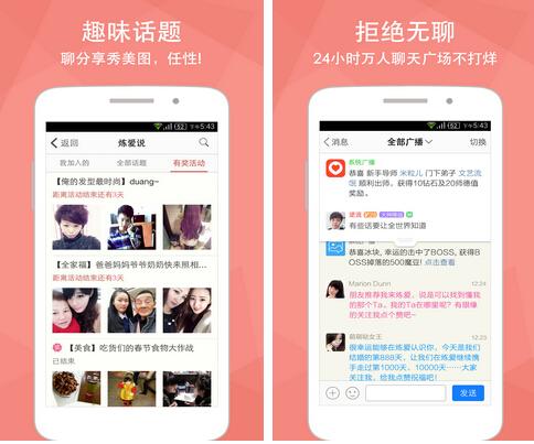 炼爱(通讯社交) V4.1 for Android安卓版 - 截图1
