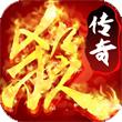 三国杀传奇for iPhone苹果版4.0(策略卡牌)