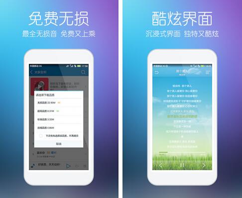 天天动听(影音视听) V7.9.0 for Android安卓版 - 截图1