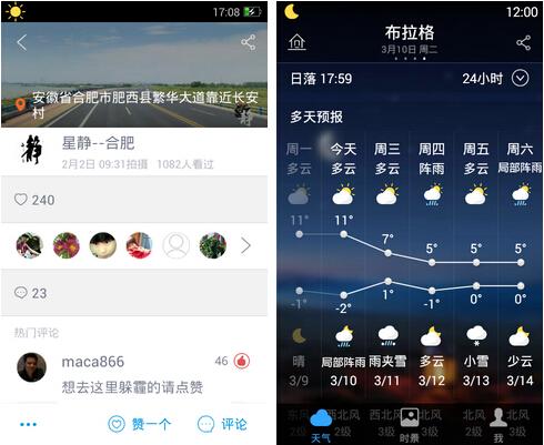 墨迹天气(生活助手) v5.2.4 for Android安卓版 - 截图1