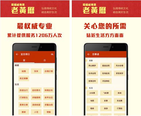 老黄历天气万年历(生活帮手) v4.9.7 for Android安卓 - 截图1