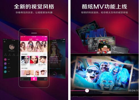 咪咕爱唱(掌上K歌) v3.3 for Android安卓版 - 截图1