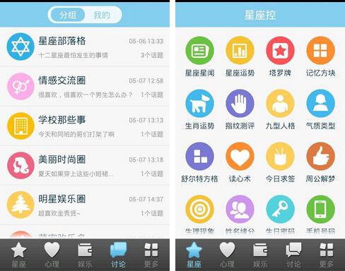 星座大全(休闲娱乐) v9.2.4 for Android安卓版 - 截图1