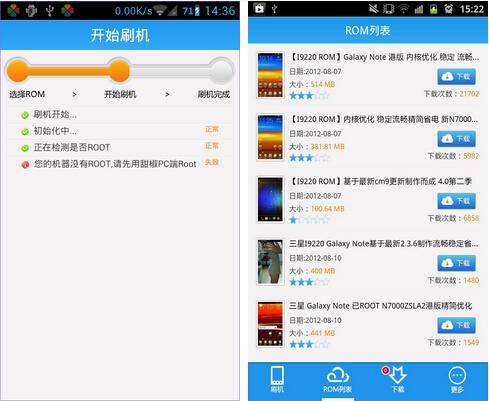 甜椒刷机助手(刷机工具) V1.1.1for Android安卓版 - 截图1