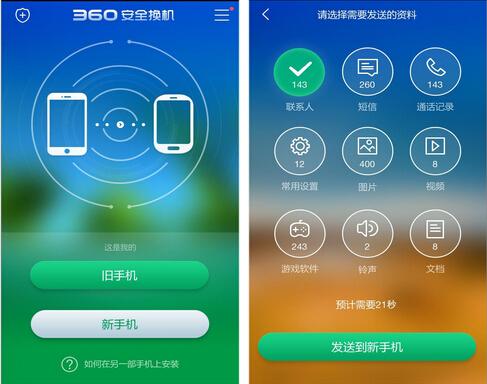 360安全换机(资料转移) V2.6 for Android安卓版 - 截图1