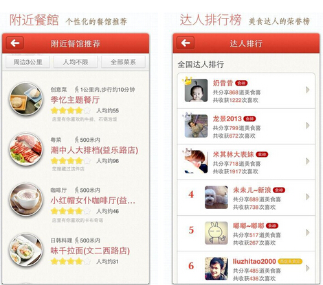 美食行(外卖助手) v4.4.2 for Android安卓版 - 截图1