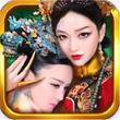 宫廷风云for iPhone苹果版5.0(古风手游)