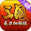 三国威力加强版for iPhone苹果版5.1(三国卡牌)