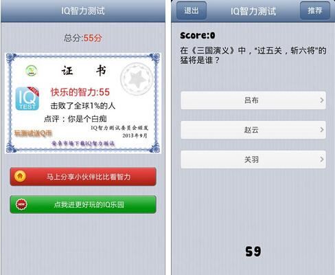 IQ智力测试(生活休闲) V7.1 for Android安卓版 - 截图1