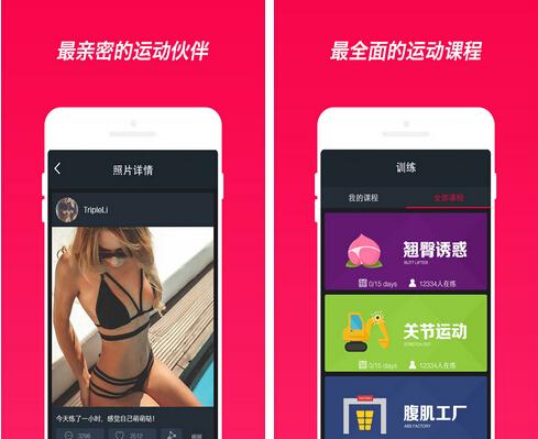 火辣健身(健身教练) V1.0.15 for Android安卓版 - 截图1
