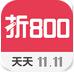 折800(掌上购物) V3.6.5 for Android安卓版