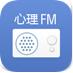 心理FM安卓版 v4.3