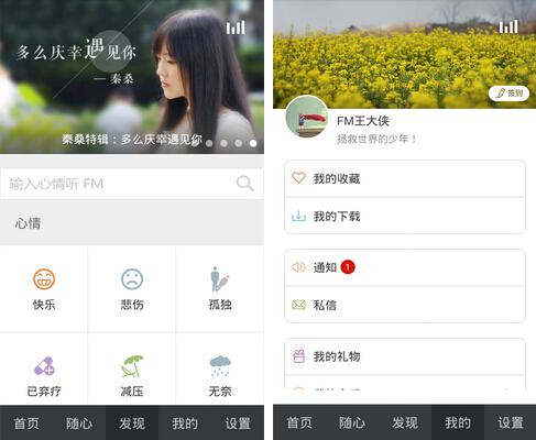 心理FM(治愈电台) V3.1.2 for Android安卓版 - 截图1