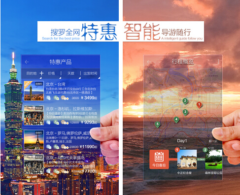 游谱旅行(旅行帮手) V2.0.0 for Android安卓版 - 截图1