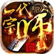 一代宗师豪华版for iPhone苹果版4.3.1(江湖争霸)