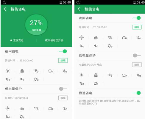360超级ROOT(系统工具) V6.5.3 for Android安卓版 - 截图1