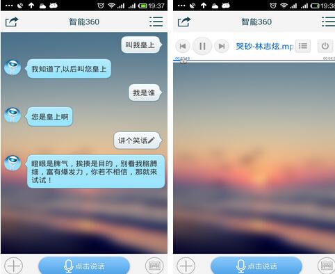 智能360(语音便捷) V3.0.7.1 for Android安卓版 - 截图1