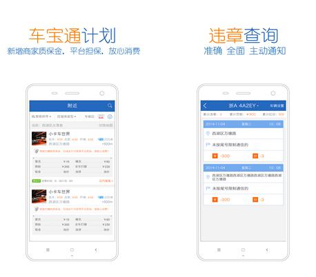 养车点点(车友助手)V3.3.0 for Android安卓版 - 截图1