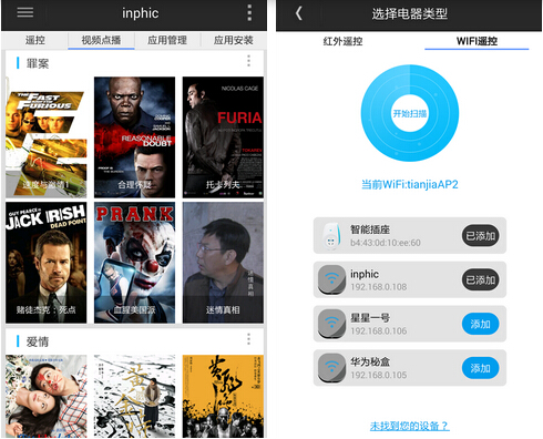 遥控精灵(生活助手)V3.1.4 for Android安卓版 - 截图1