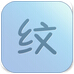 纹字锁屏(锁屏工具) V5.4 for Android安卓版