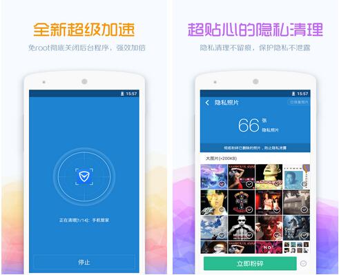 360清理大师(系统工具) v4.0.1 for android安卓版 - 截图1