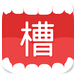 槽厂(掌上社交) v1.6.0 for Android安卓版