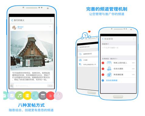 same(掌上社交) v2.2.1 for Android安卓版 - 截图1