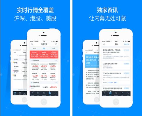 百度股市通(金融理财) v1.1.1 for Android安卓版 - 截图1