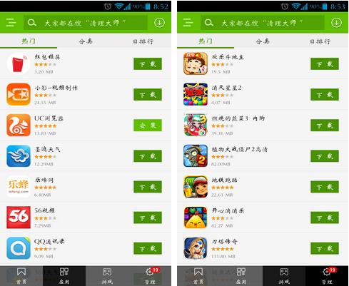 好卓手机助手(应用市场) v3.0.0 for Android安卓版 - 截图1