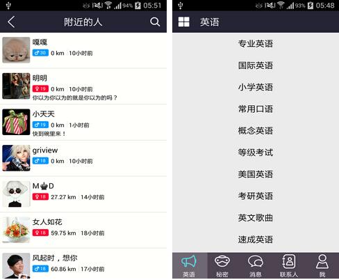 英语口语天天练(教育学习) V10.6 for Android安卓版 - 截图1