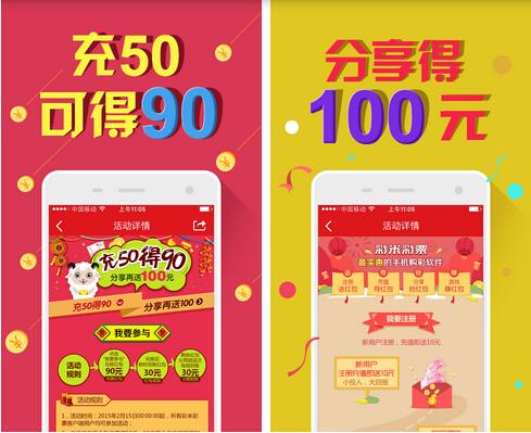 彩米彩票(彩票助手) V1.9 for Android安卓版 - 截图1