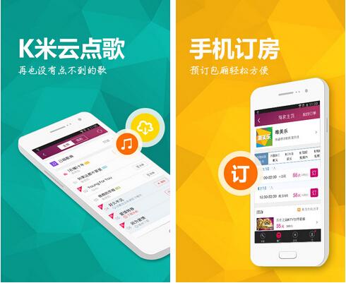 K米(掌上KTV) V3.12 for Android安卓版 - 截图1