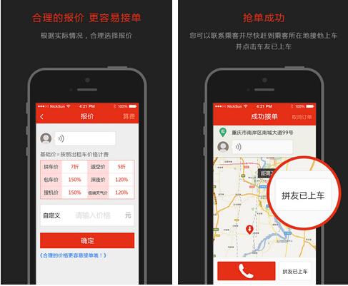 AA拼车司机(司机助手) V4.2.4 for Android安卓版 - 截图1