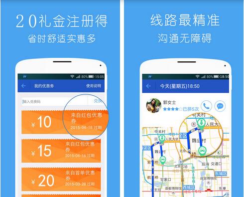微微拼车(拼车助手) V2.2.3.2 for Android安卓版 - 截图1