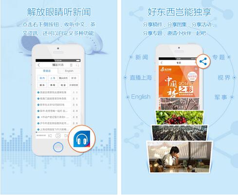 新闻随身听(新闻阅读) V3.0.1.1 for Android安卓版 - 截图1