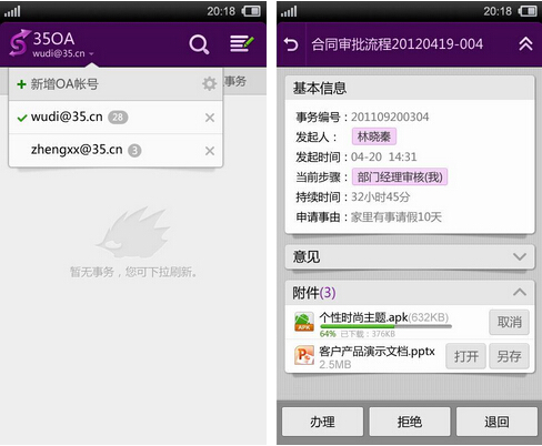 35OA(办公商务) V2.1.8 for Android安卓版 - 截图1