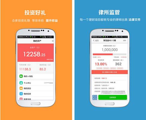 草根投资(金融理财) V2.1.5 for Android安卓版 - 截图1