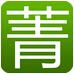菁优网(教育学习) v1.63 for Android安卓版