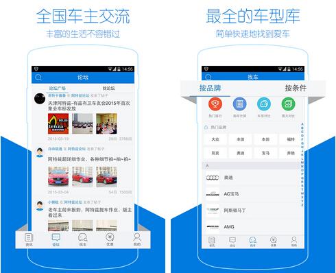太平洋汽车网(汽车资讯) v4.7.0 for Android安卓版 - 截图1
