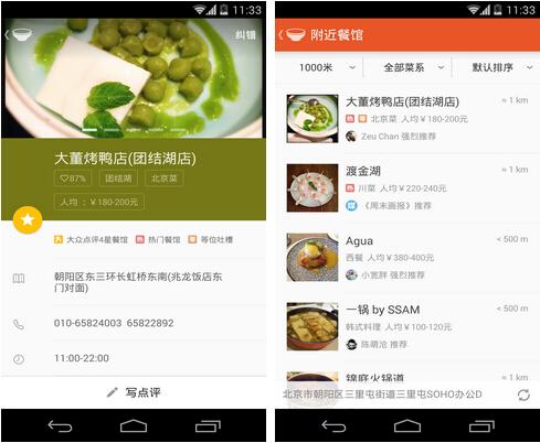 饭本(生活休闲) v2.2.3 for Android安卓版 - 截图1