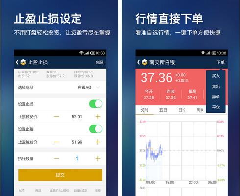 网易贵金属(金融理财) v2.19.0 for Android安卓版 - 截图1