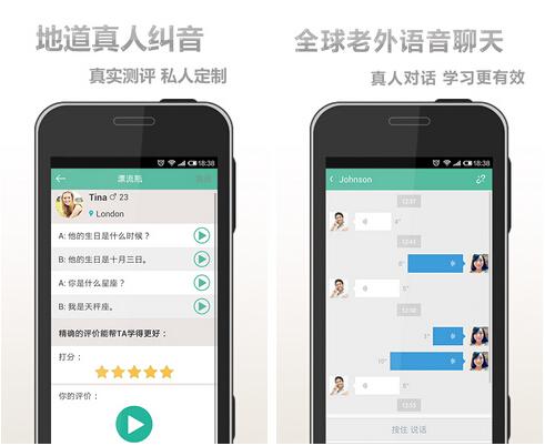 社交新语(教育学习) v1.1.3 for Android安卓版 - 截图1
