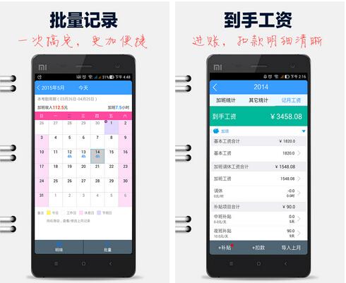 记加班(生活帮手) v2.3.42 for Android安卓版 - 截图1